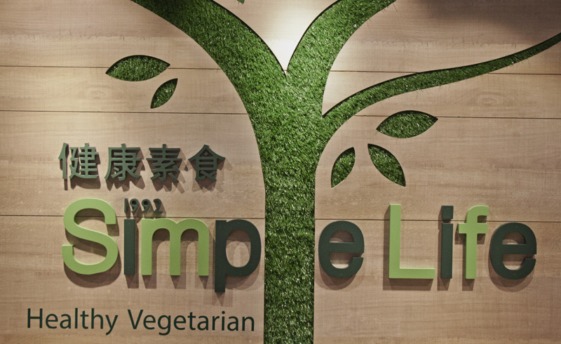 Cleaneatingkl simple life restaurant mostly amlie mostly amlie simple life restaurant review kuala lumpur malaysia vegetarian and vegan food thecheapjerseys Images